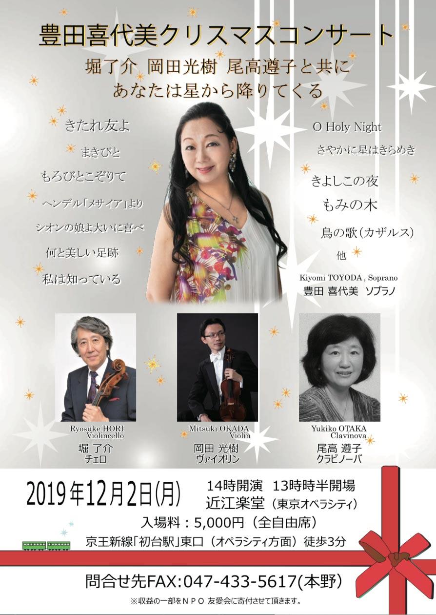 豊田喜代美 クリスマスコンサート