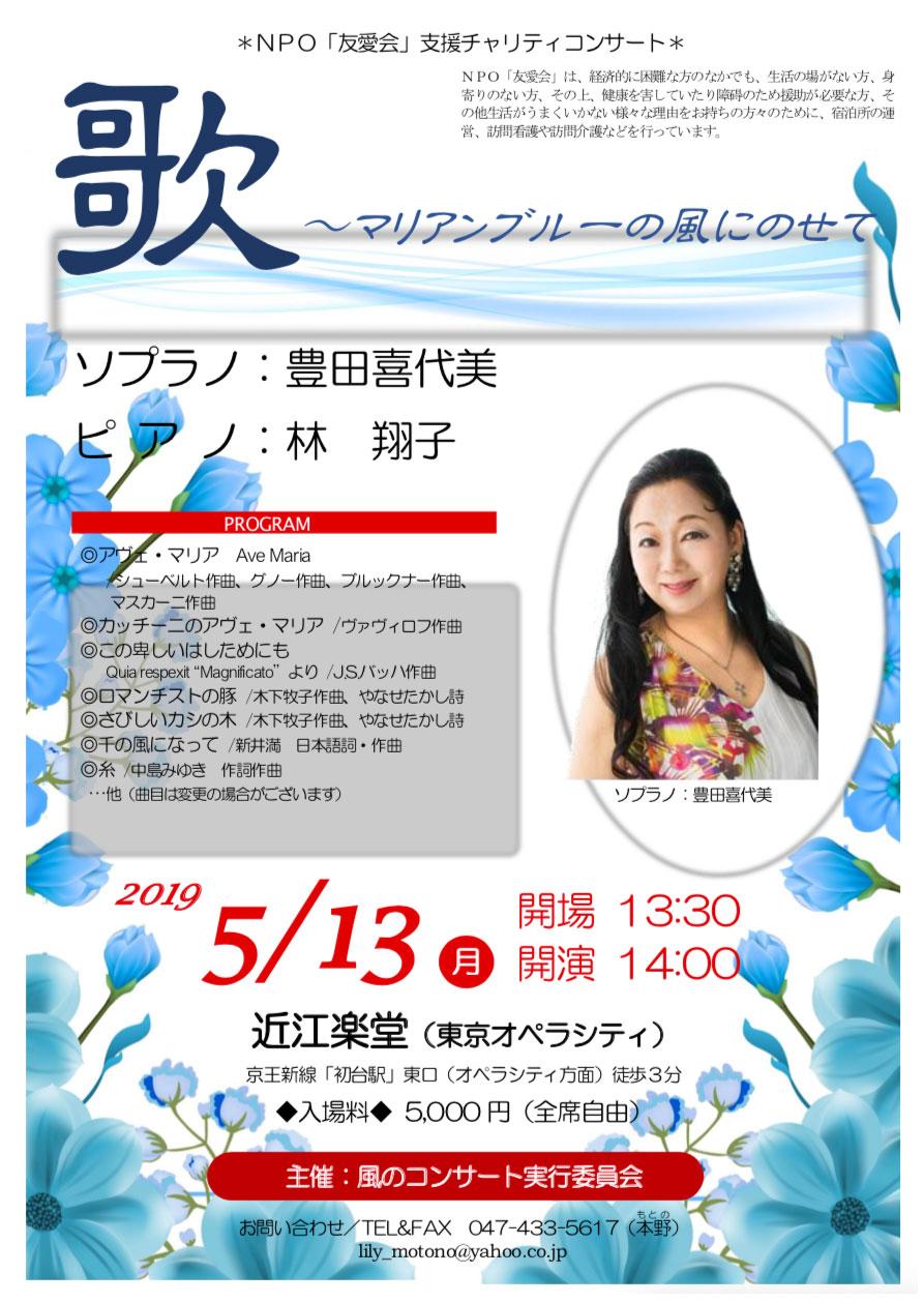 豊田喜代美リサイタル「歌 〜マリアンブルーの風にのせて〜」